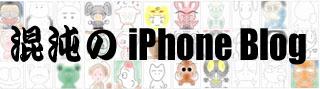 混沌のiPhone Blog